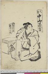 arcUP6061-124「久松 中山甚吉」 ・・『』