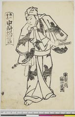 arcUP6061-138「梅の由兵衛 中村駒三郎」 嘉永04・03・『隅田春芸妓容性』