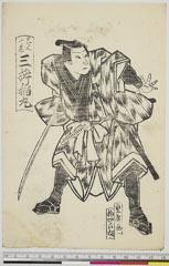 arcUP6061-139「岩見十蔵 三枡稲丸」 嘉永04・03・南『岩見重太郎』