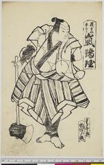 arcUP6061-154「横曽根平太郎 嵐璃☆」 嘉永02・08・南『祇園女御九重錦』