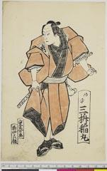 arcUP6061-157嘉永03・・重春「時平 三枡稲丸」奴時平〈1〉三枡 稲丸