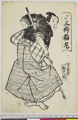 arcUP6061-164「内記 三枡稲丸」 嘉永03・01・南『伊賀越乗掛合羽』