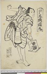 arcUP6061-168嘉永03・・重春「一寸徳兵へ 三枡稲丸」一寸徳兵へ〈1〉三枡 稲丸