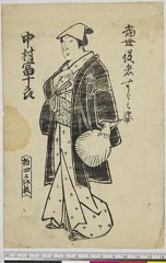 arcUP6061-177「当世役者すゞみ姿」 「中村富十郎」・・(見立)『』