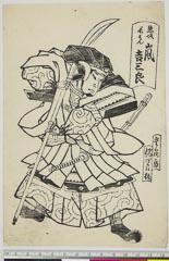 arcUP6061-186「熊坂長はん 嵐吉三郎」 安政05・11・北『勝鬨☆源氏』