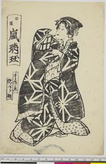 arcUP6061-189「お染 嵐璃☆」 安政02・11・『染模様妹背門松』