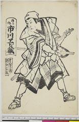 arcUP6061-191「治郎作 市川ヱビ蔵」 安政04・11・南『戻駕色相肩』