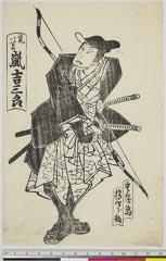 arcUP6061-194「荒次郎 嵐吉三郎」 安政05・11・北『景色会稽山ヵ』