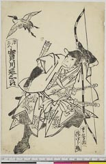 arcUP6061-195安政05・11・北『景色会稽山ヵ』