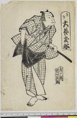 arcUP6061-196「喜介 大谷友松」 ・・『』