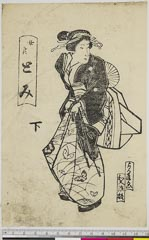 arcUP6061-210「女郎とみ」 「下」弘化04・06・北『宿無団七時雨傘』