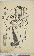 arcUP6061-218「外題づくし」 「寺岡平右衛門」「下」・・『仮名手本忠臣蔵』