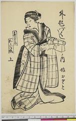 arcUP6061-221「外題づくしノ内」 「娘おさと」「上」・・『義経千本桜』