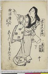 arcUP6061-270「諸国六玉河」 「摂津 擣衣の玉川」「下」「十」・・『』