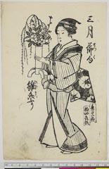 arcUP6061-317「三月節句」「雛祭り」 ・・『』