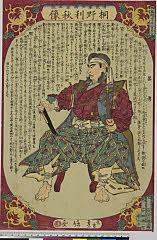 arcUP7440「旧陸軍少将正五位 桐野利秋像」 「略伝」・・『』