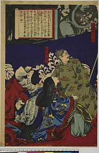 arcUP7859「日本外史之内」 「太閤秀吉公」「淀之君」・・『』