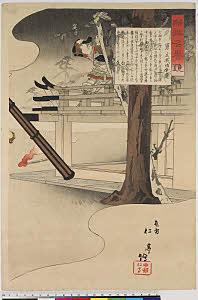 arcUP8068「新撰名誉鏡」 「勇」「武蔵坊弁慶」 ・・『』