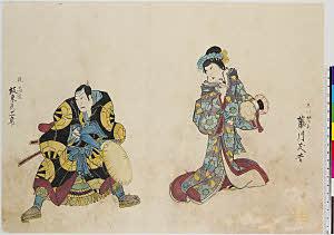arcUP8093「しづか御前 藤川友吉」「狐忠信 坂東彦三郎」 ・・『』