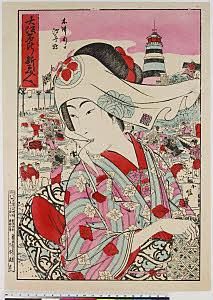 arcUP8103「大阪名所新美人」 「木津川に汐干狩」・・『』