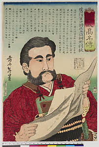 arcUP8143「文武高名伝」  「旧陸軍少将正五位 桐野利秋」・・『』