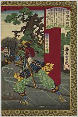 arcUP8190「新撰太閤記」 「其勢如竜其猛如虎」「四方田但馬守」・・『』