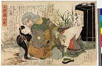 hayE7-0005・・英泉ヵ「十開之図 修羅」「かしく」「六三郎」