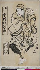 shiUY0201「面うり 中村政次郎」「四まいの内三」 嘉永01・・『』