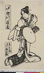 shiUY0206「八重桐 市川猿蔵」 ・・『』