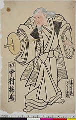 shiUY0210「笠原 中村梅蔵」 ・・『』
