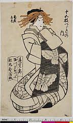 shiUY0213「十五枚つゞきの内 南枝太夫」 ・・『』