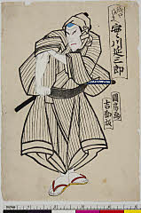 shiUY0215「紙や治兵衛 実川延三郎」 ・・『』