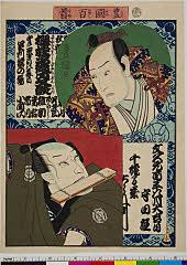 shiUY0219文久01・08・01守田座『桜荘子後日文談』