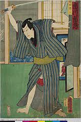 shiUY0249文久03・06・14守田座『四海大和望月駒』