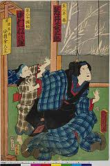 shiUY0250文久03・06・14守田座『四海大和望月駒』