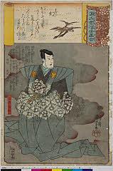 shiUY0270「源氏雲浮世画合」 「幻」「仁木弾正」「四十一」・・『』