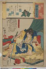 shiUY0271「源氏雲浮世画合」 「空蝉」「曽我五郎時致」弘化03・・『』