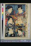 NDL-143-10-032「見立花競」 「松若丸」「清玄尼」「鬼一」「牛若丸」「さつ紀」「弥十郎」・・『』