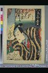 NDL-147-00-039嘉永05・04・28河原崎座『伊勢音頭恋寝剣』