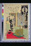 NDL-456-00-014「大江戸しばゐねんぢうぎやうじ」 「感亭流」・・『』