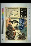NDL-565-00-041「東海道五十三対」 「鳴海」・・『』