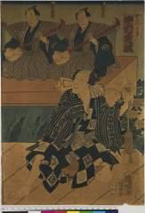 kuni80-1555「かごかき 中村芝翫」「花園豊中」「花園豊造」  文久01・09・17市村座『名相続信田嫁入』