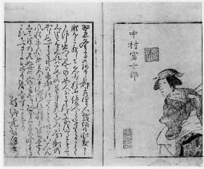 BA31316986-146「翠釜亭戯画譜」 「中村富十郎」・・『』