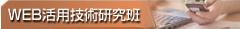 WEB活用技術研究班