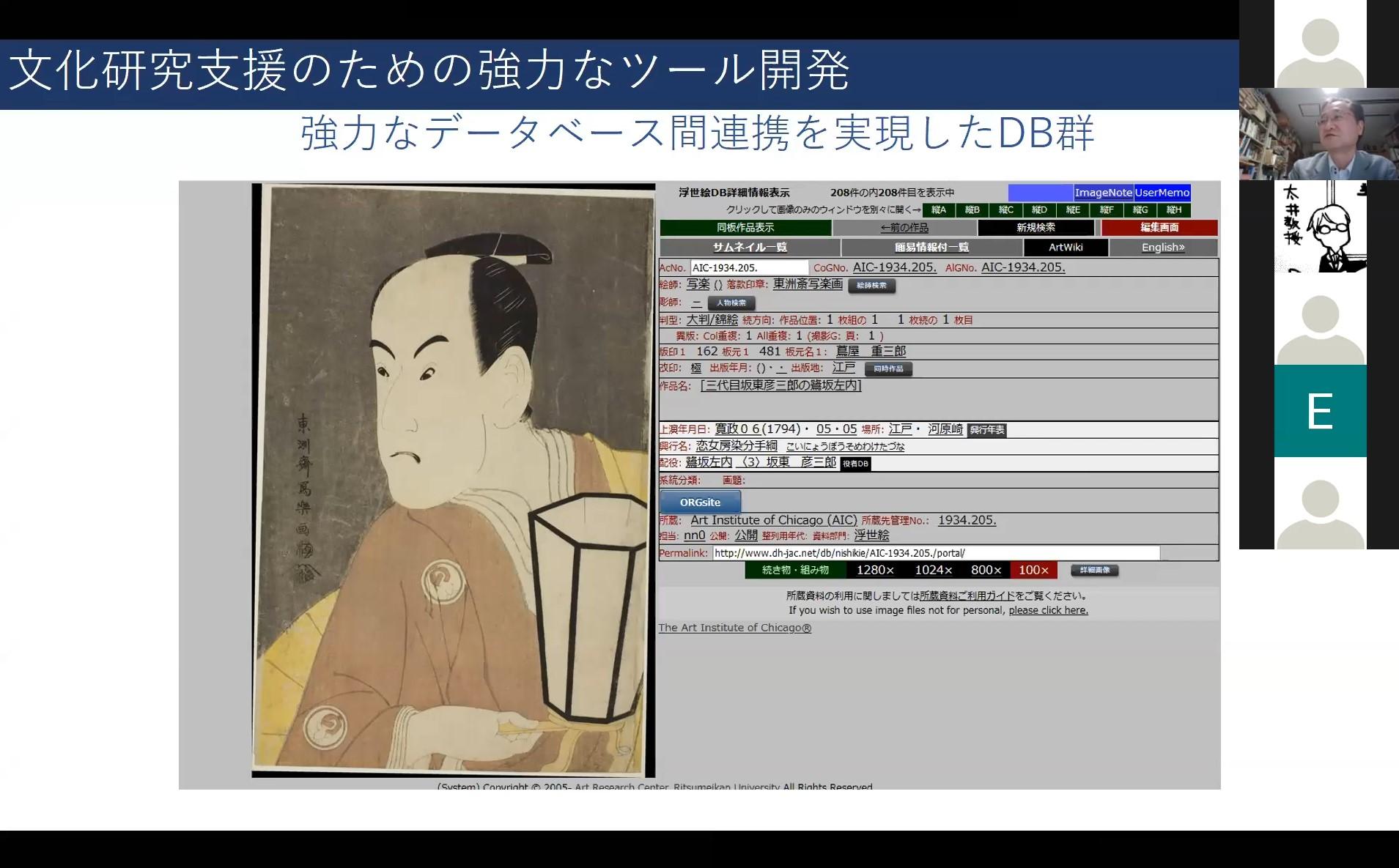 https://www.arc.ritsumei.ac.jp/lib/app/newarc/news/akama_sensei.jpg