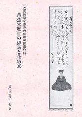 hanakuyo_cover.JPG