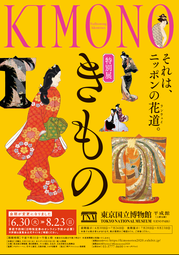 kimono_2020-07-02 flyer.png