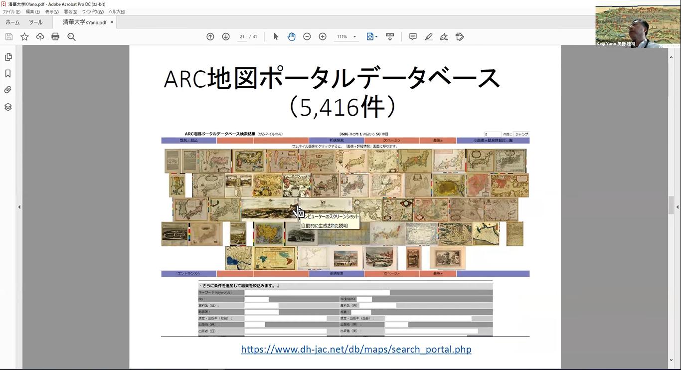 ARC地図ポータルデータベース