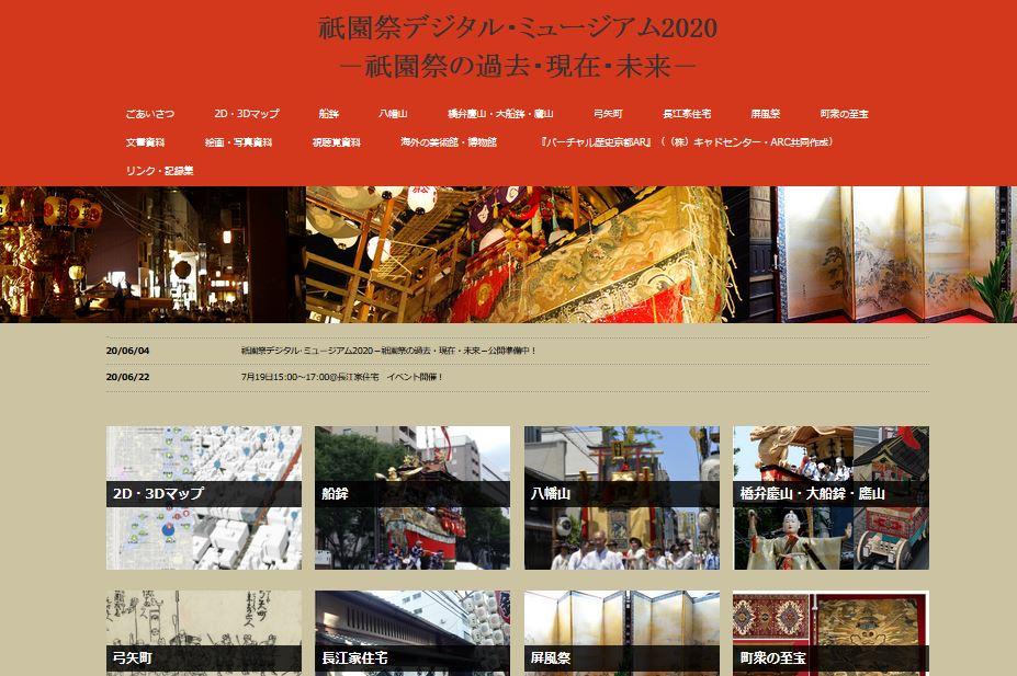 https://www.arc.ritsumei.ac.jp/lib/app/newarc/news/giondigital_3.JPG