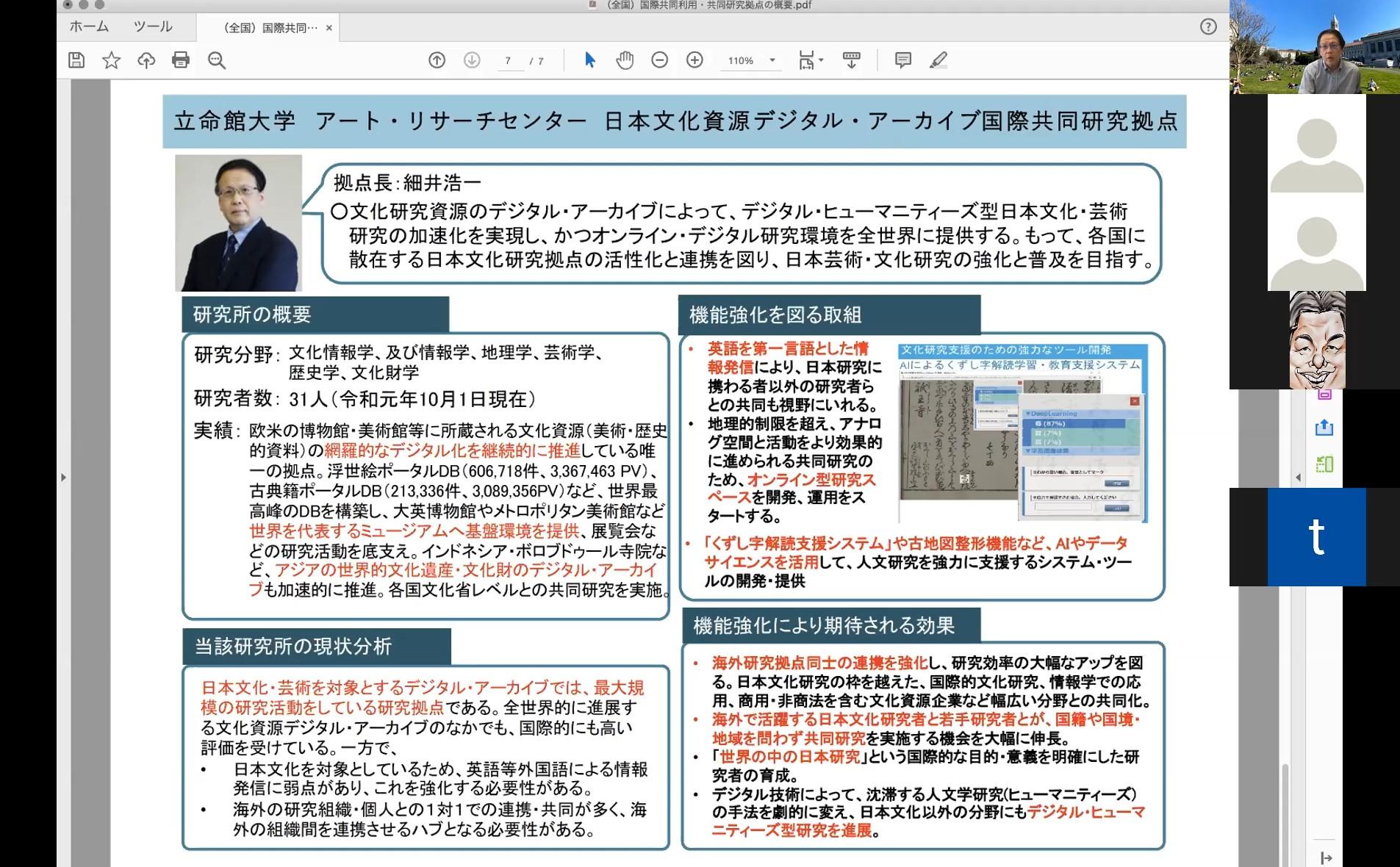 https://www.arc.ritsumei.ac.jp/lib/app/newarc/news/hosoi_sensei.jpg